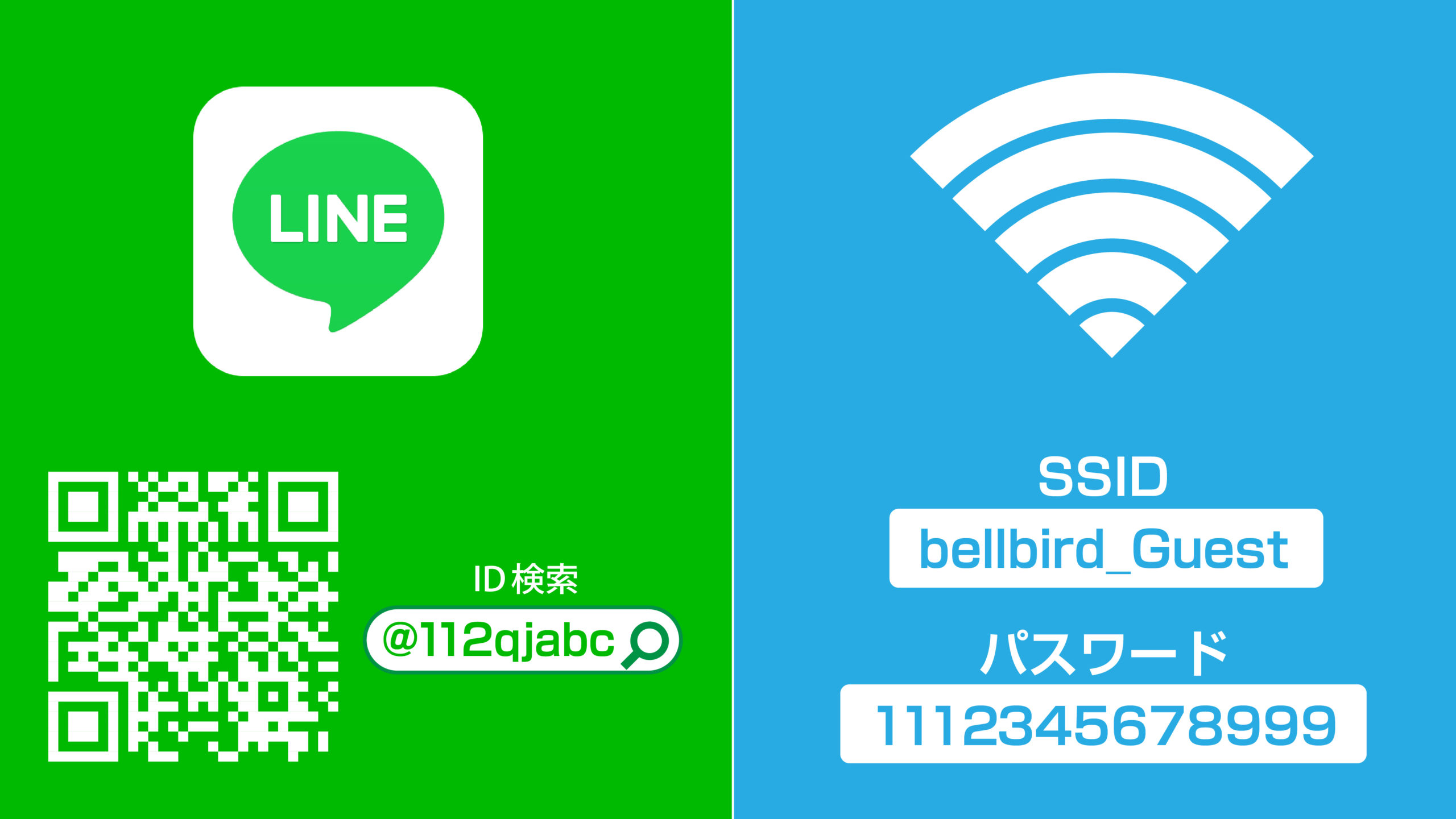 タブレット用LINE,WIFI-03