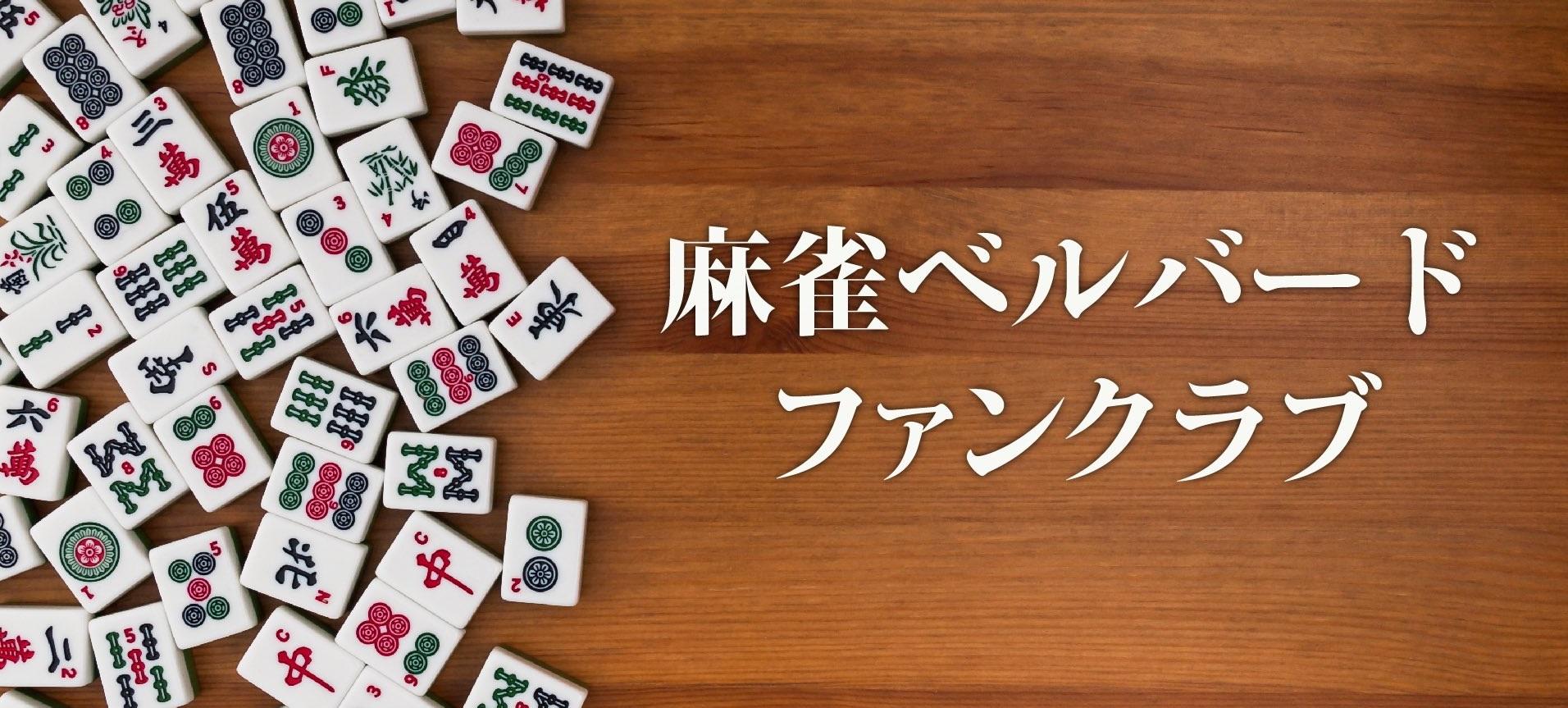6月1日オンラインサロン【ベルバードファンクラブ】始動!!