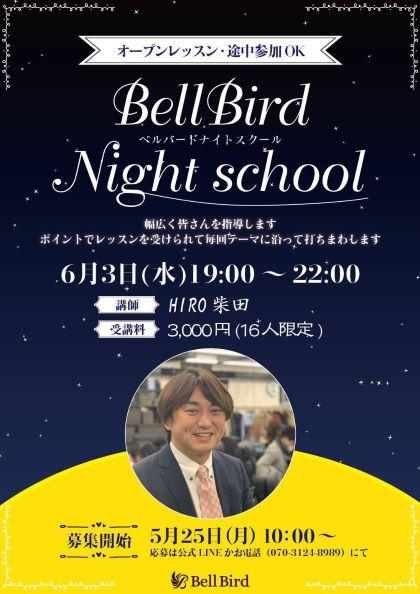 【麻雀教室】6月HIRO柴ナイトスクール開講!!