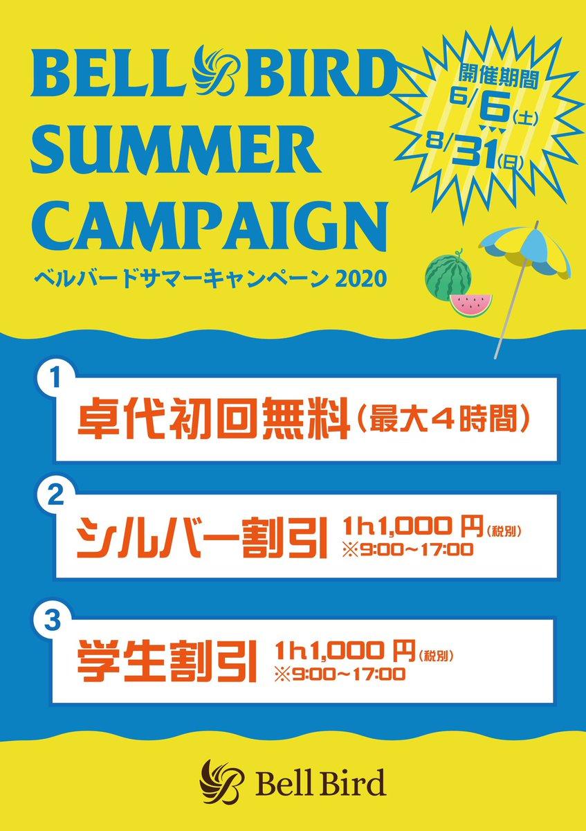 【6月】サマーキャンペーン