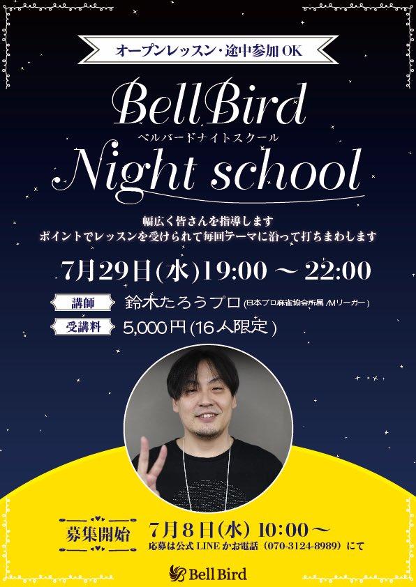 【鈴木たろうp】ゼウスナイトスクール開講!!