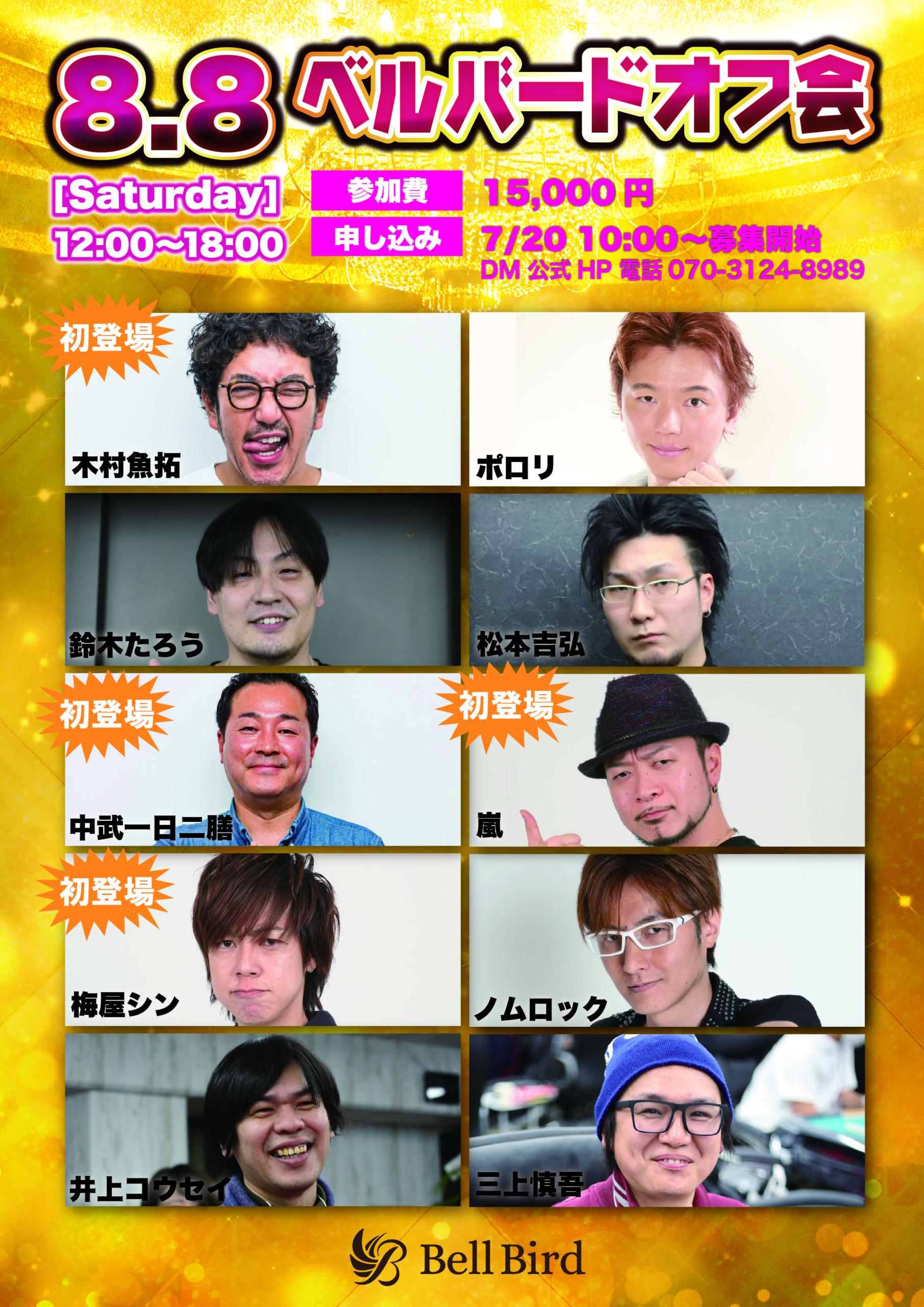 【オフ会】8月8日(土)決定!!