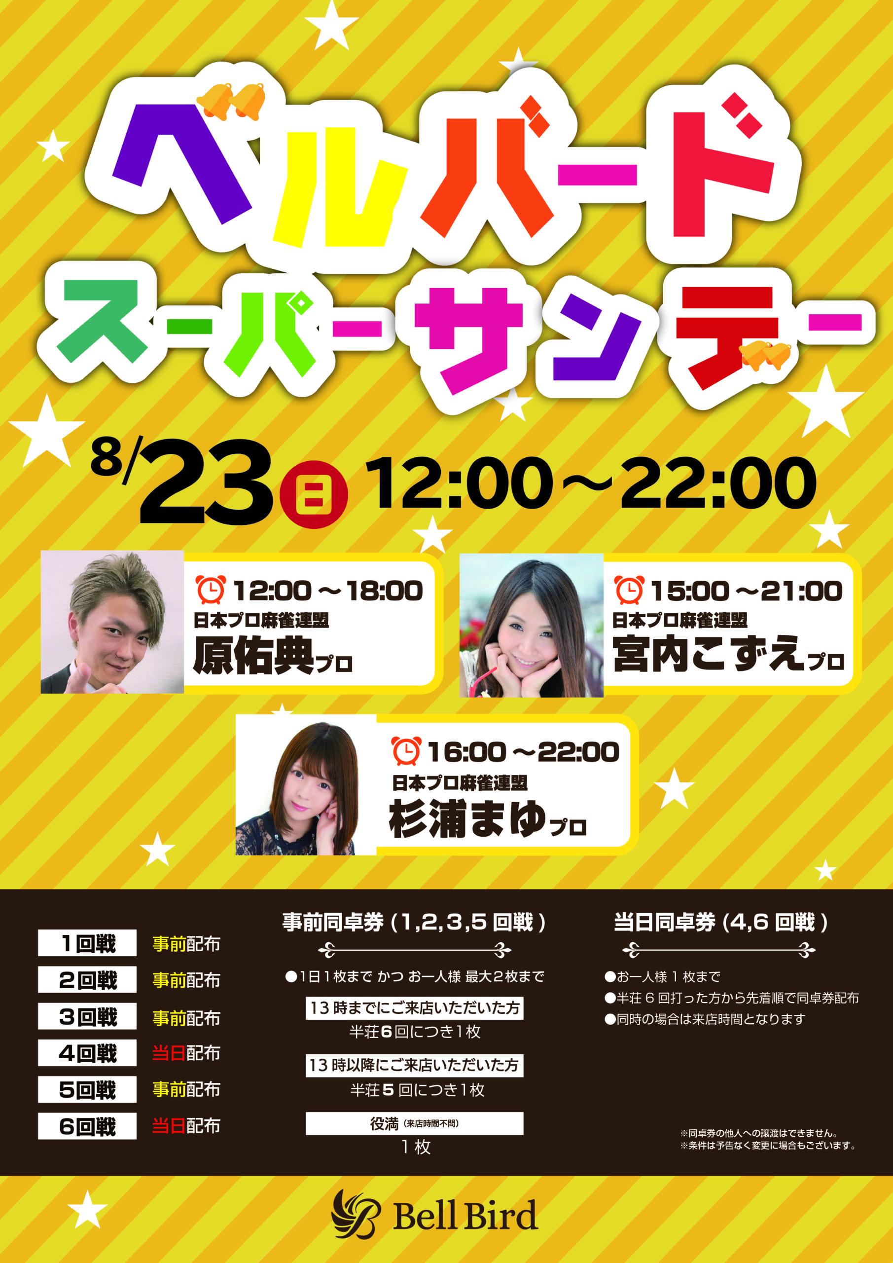 【スーパーサンデー】8月23日