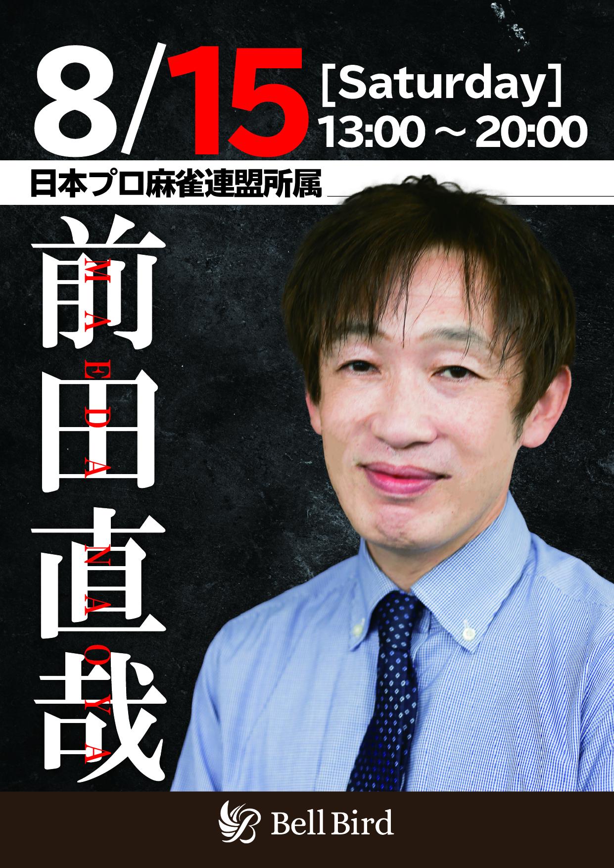 前田直哉プロ来店_アートボード 1