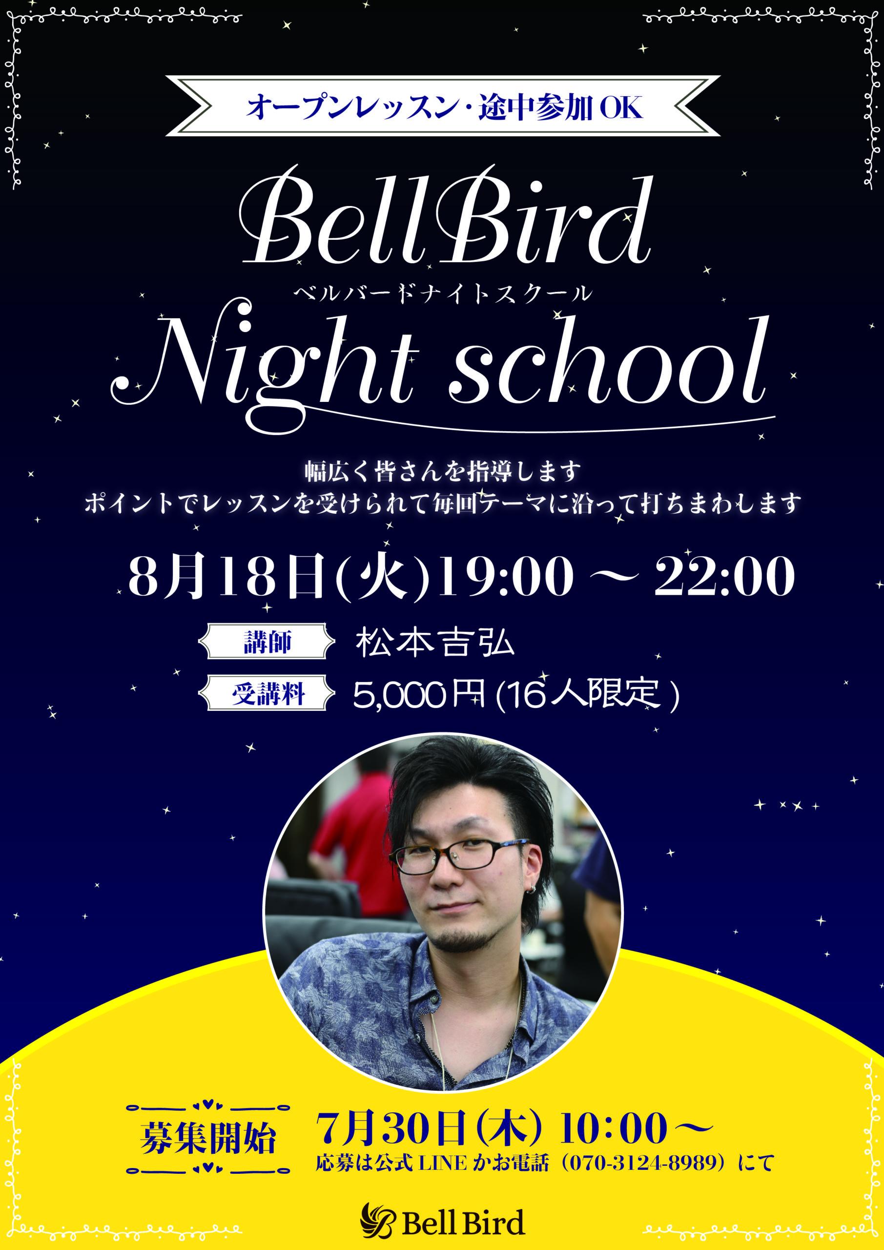 【麻雀教室】8月18日(火)松本ナイトスクール開催