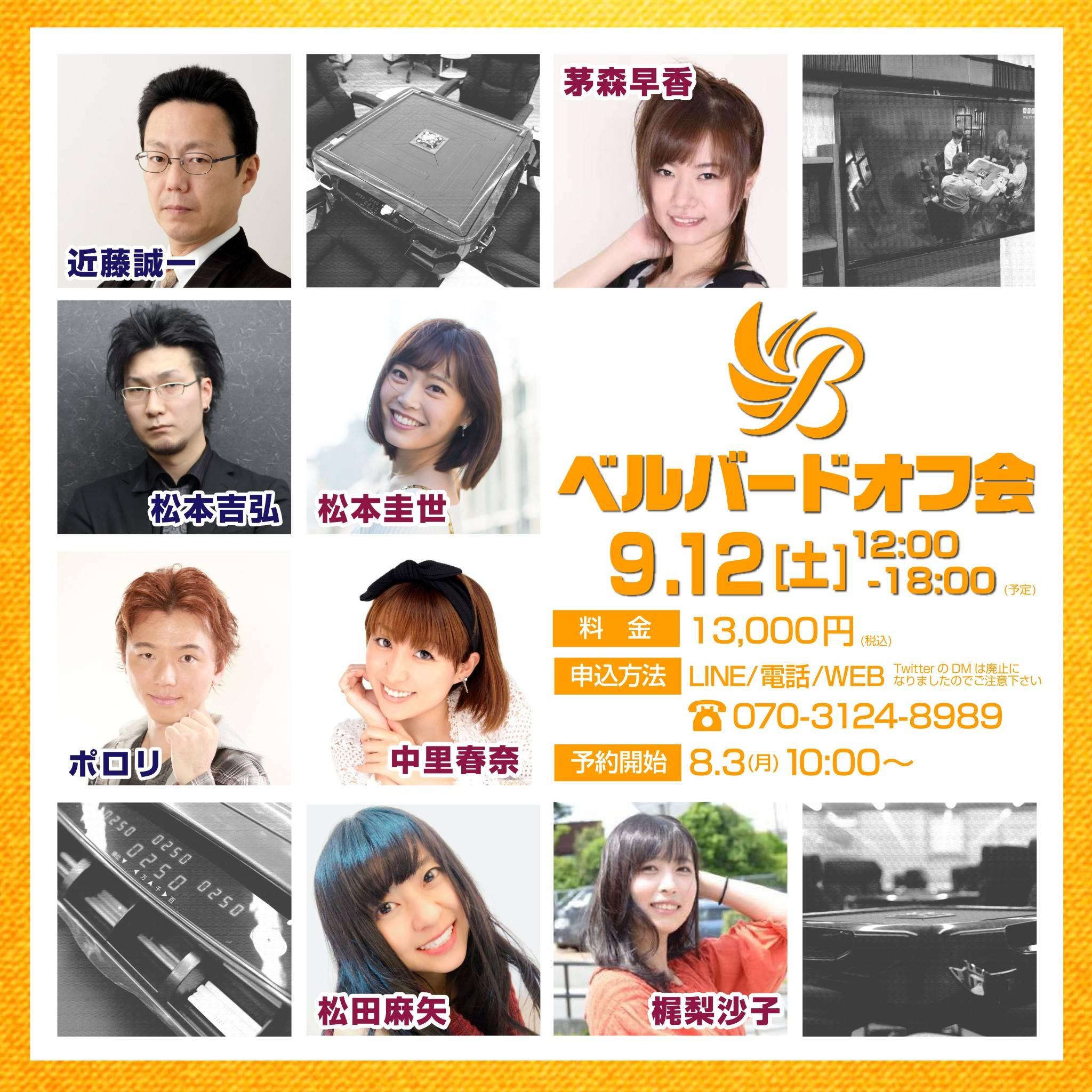 【オフ会】9月12日オフ会決定