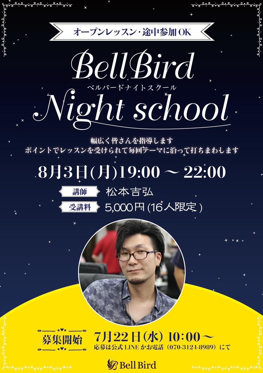 【麻雀教室】8月3日(月)松本ナイトスクール開催