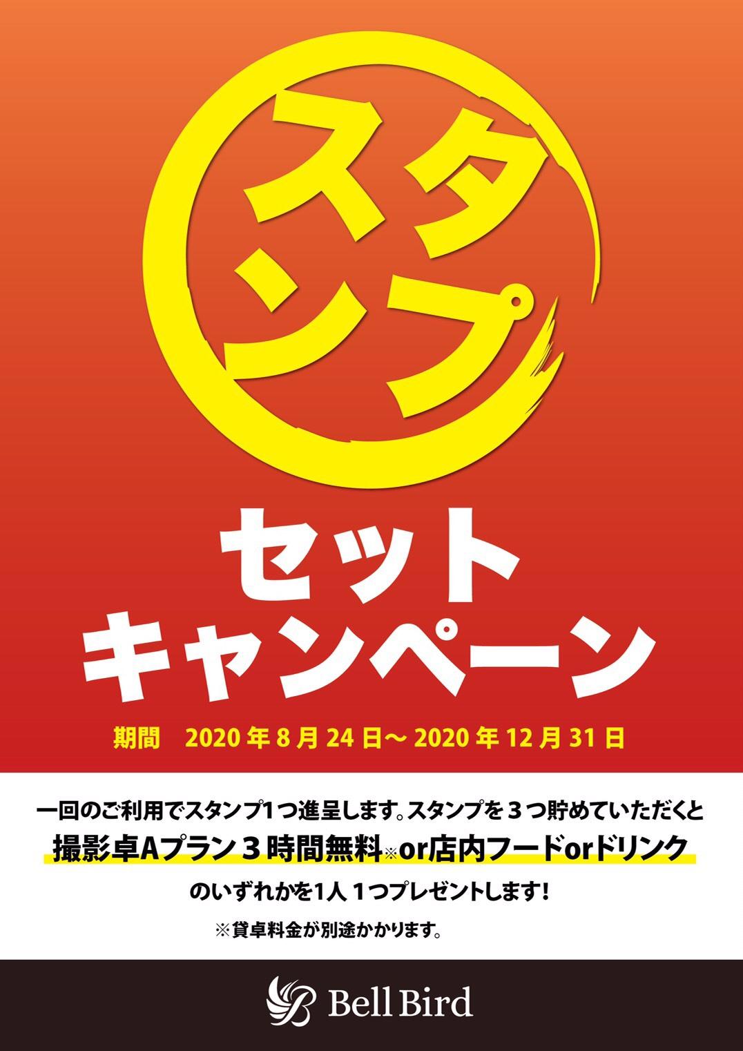 【お知らせ】セットキャンペーン開始!