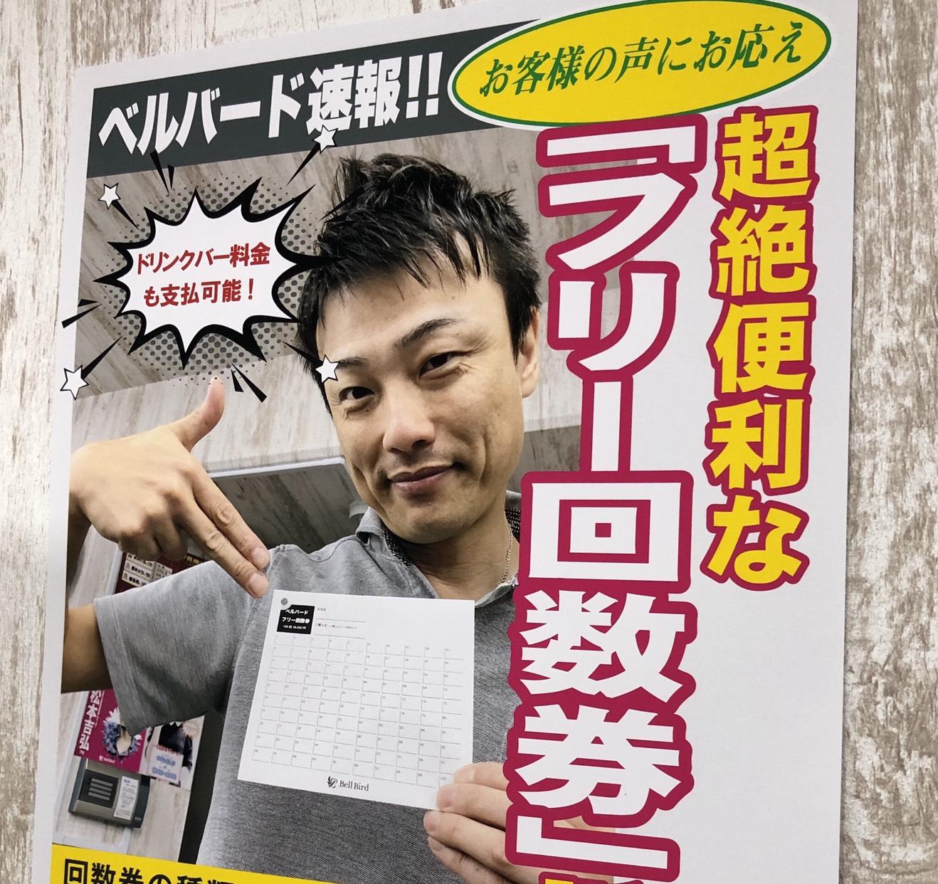 【速報】フリー回数券販売のお知らせ