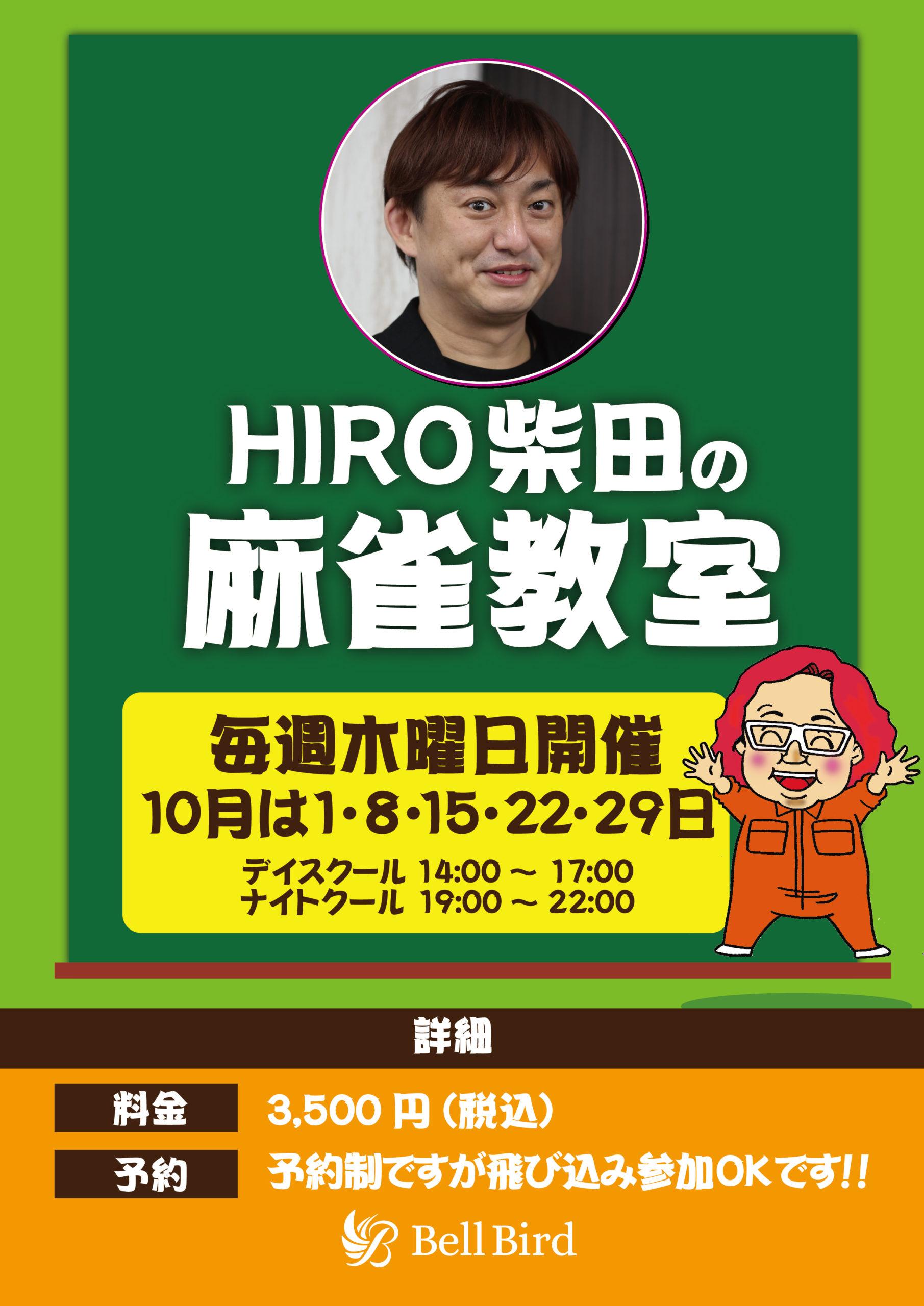 HIRO柴田202010_アートボード 1