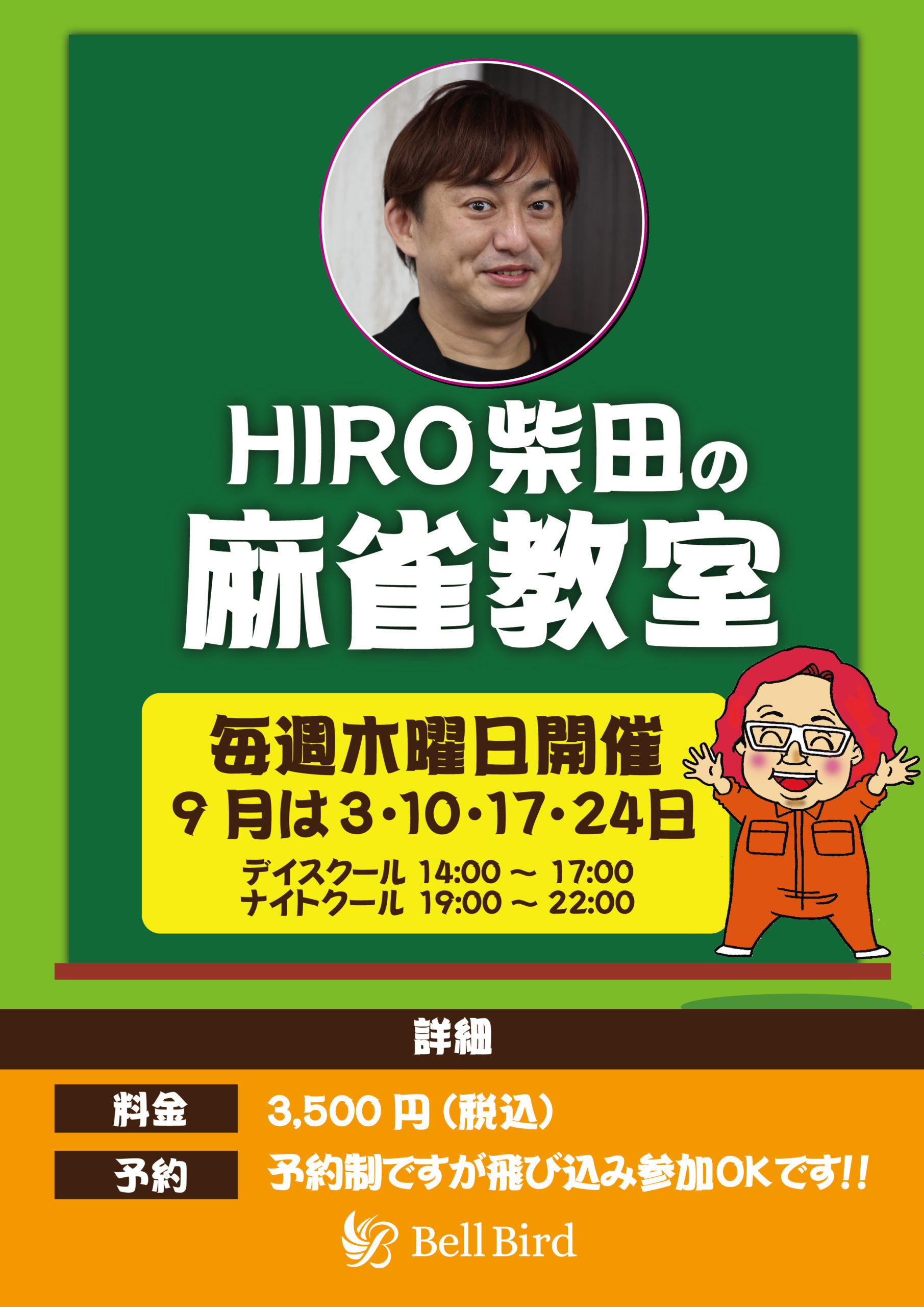 HIRO柴田_202009