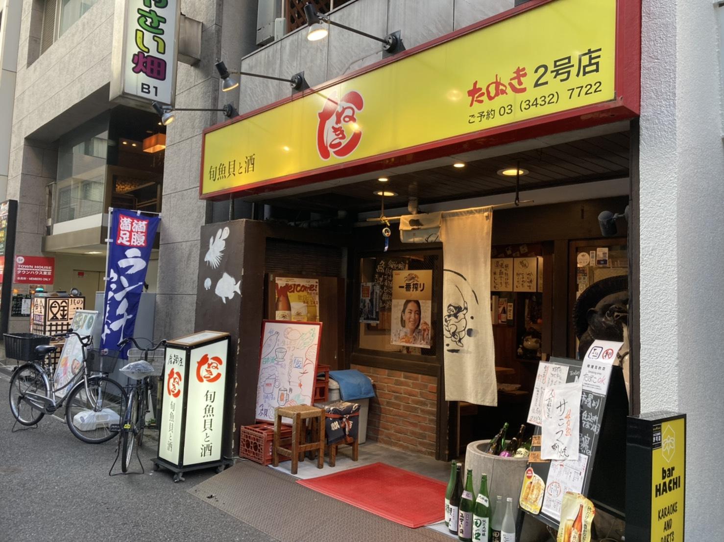 たぬき二号店