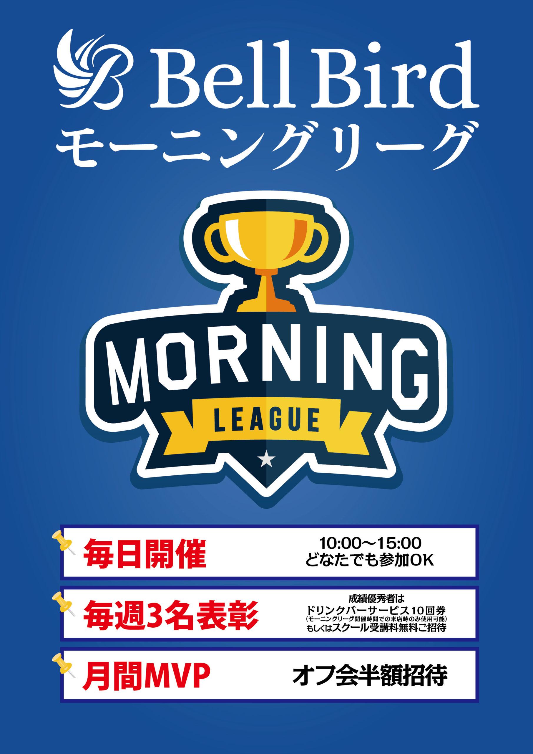 モーニングリーグ20201103_アートボード 1