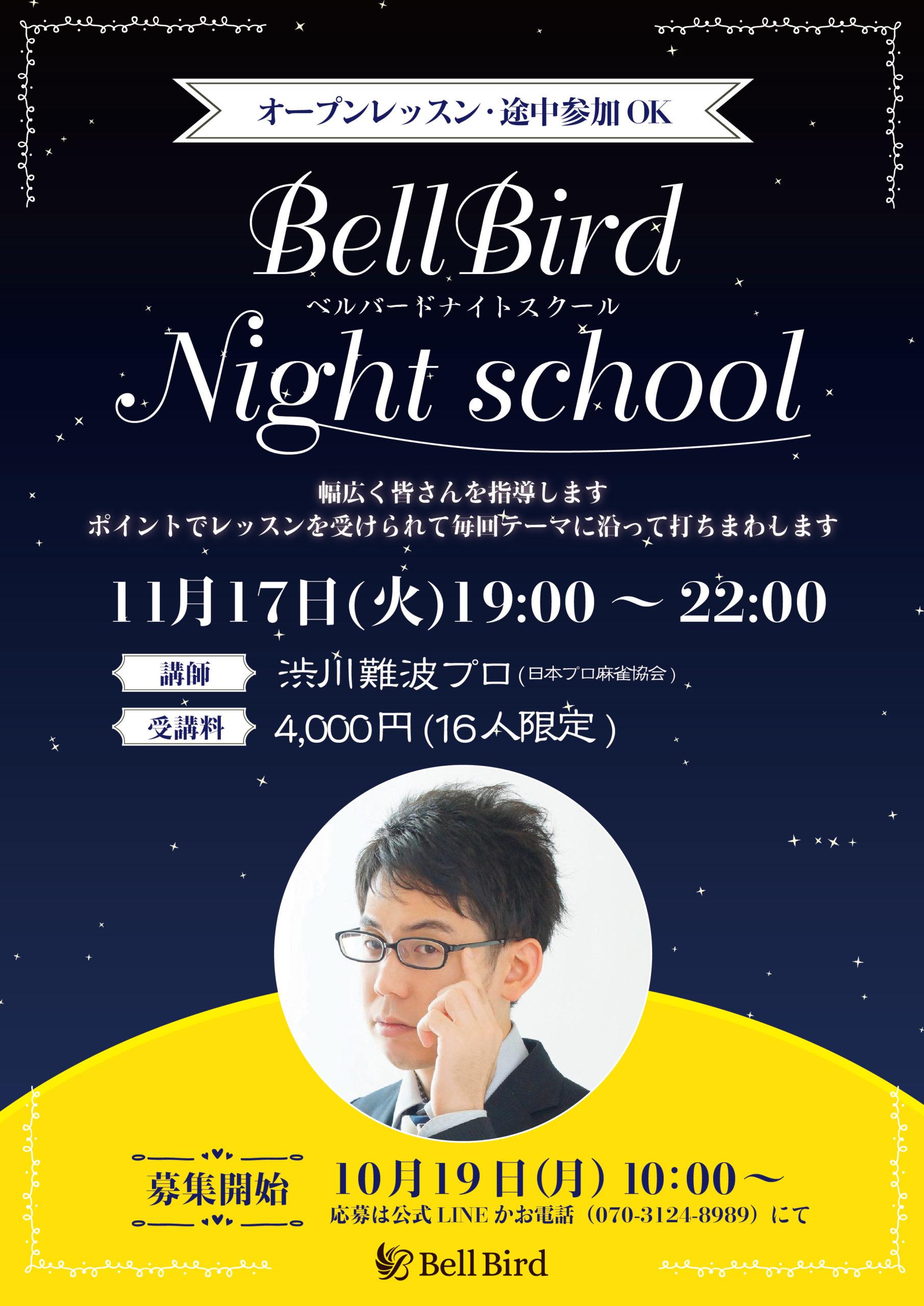 20201117渋川難波_アートボード 1