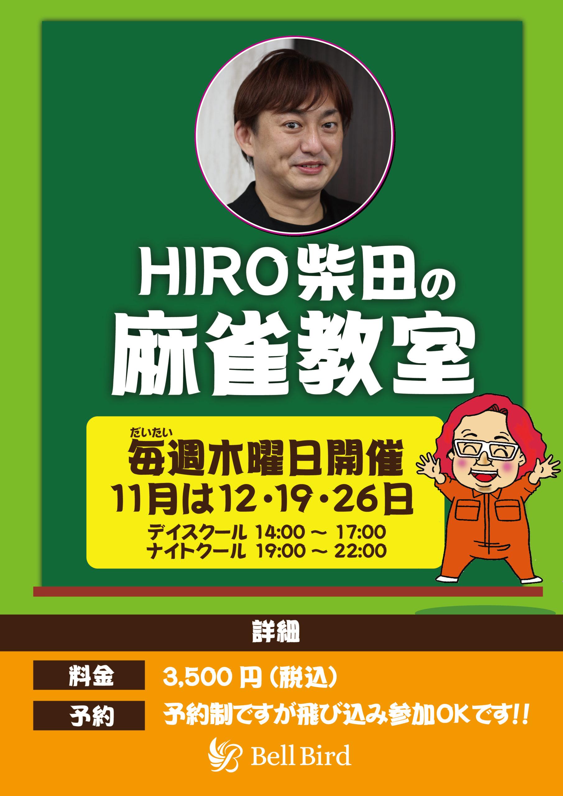 HIRO柴田_アートボード 1