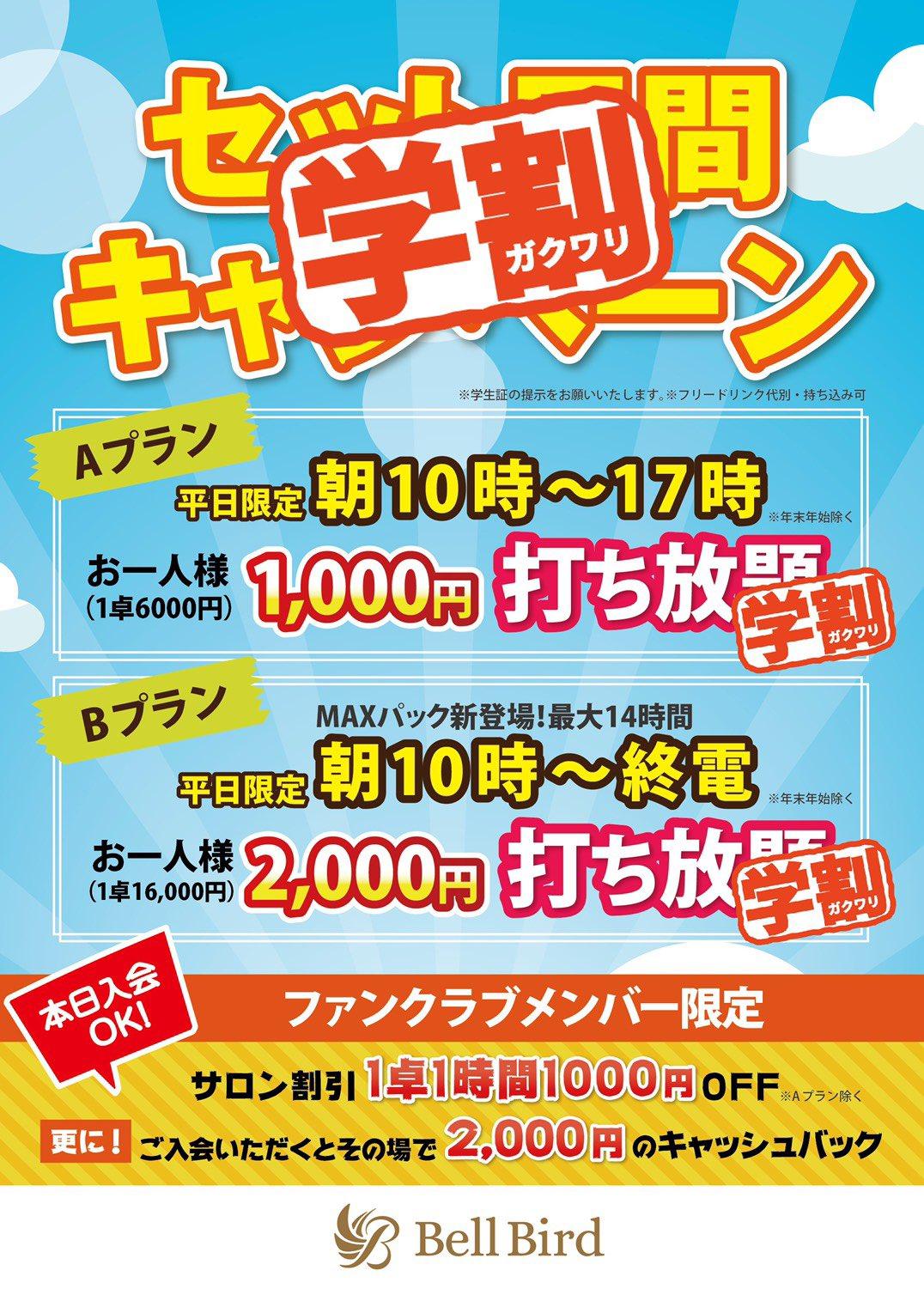 セット学割キャンペーン!!