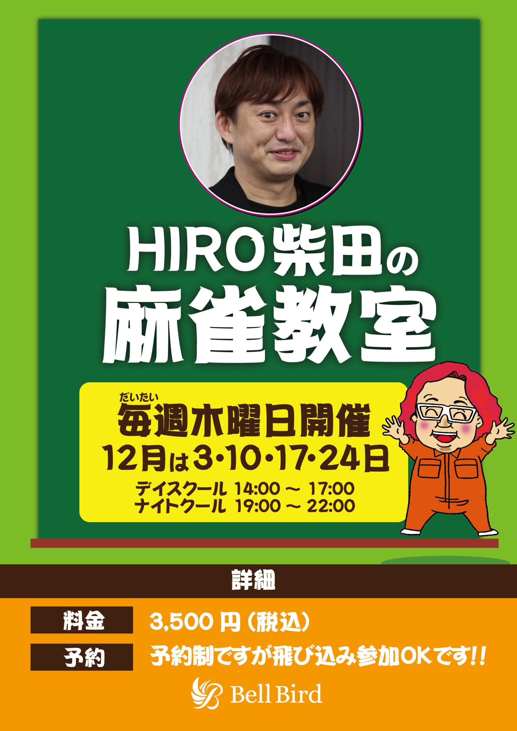 HIRO柴田202012_アートボード 1