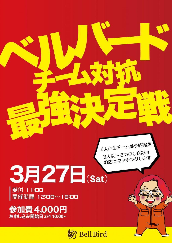 3/27(土)第2回ベルバードチーム最強決定戦