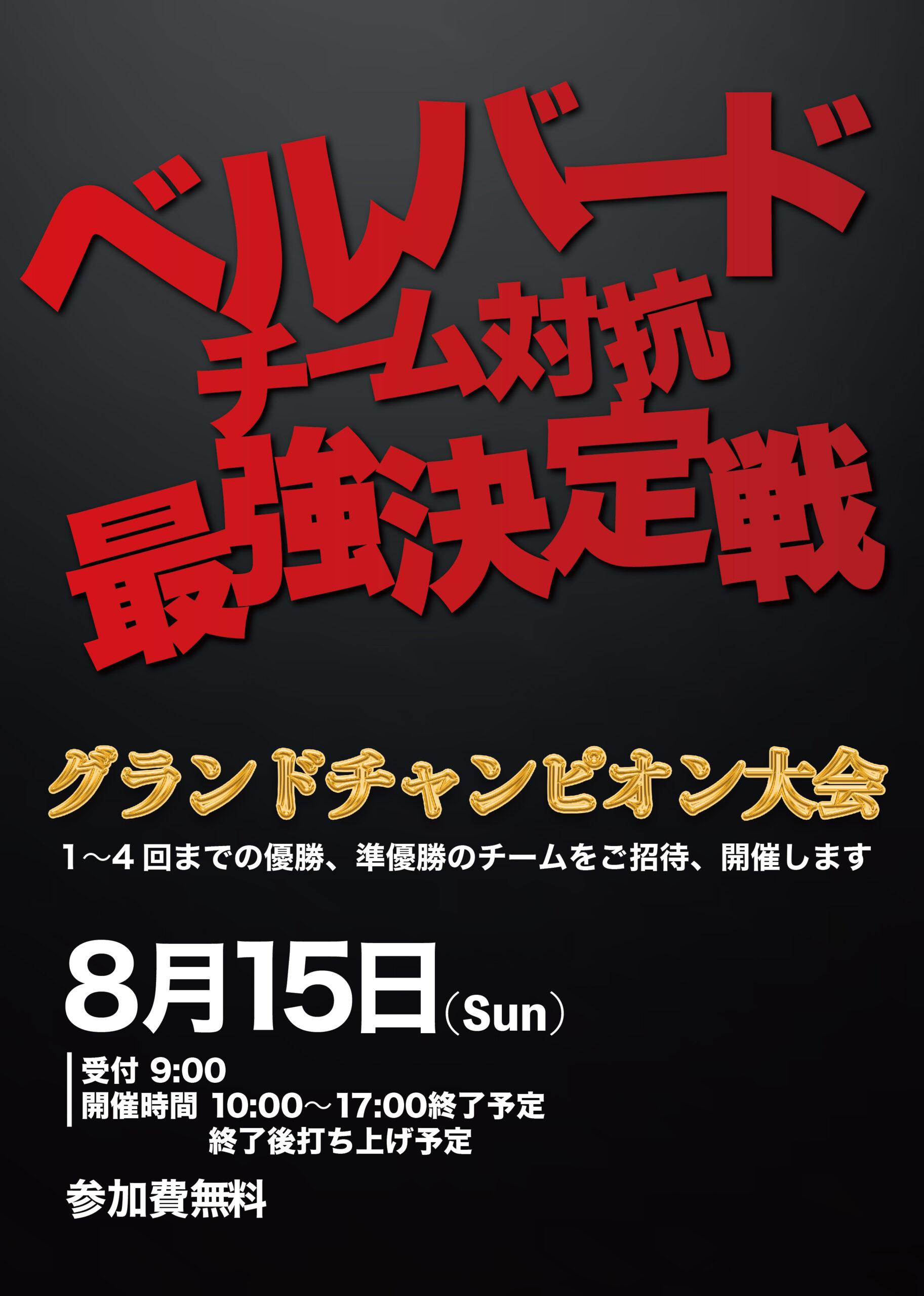 【グラチャン】チーム対抗最強戦8.15(SUN)