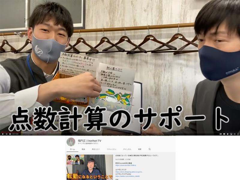 麻雀YouTuber「堀内正人horihori TV」様にご紹介いただきました