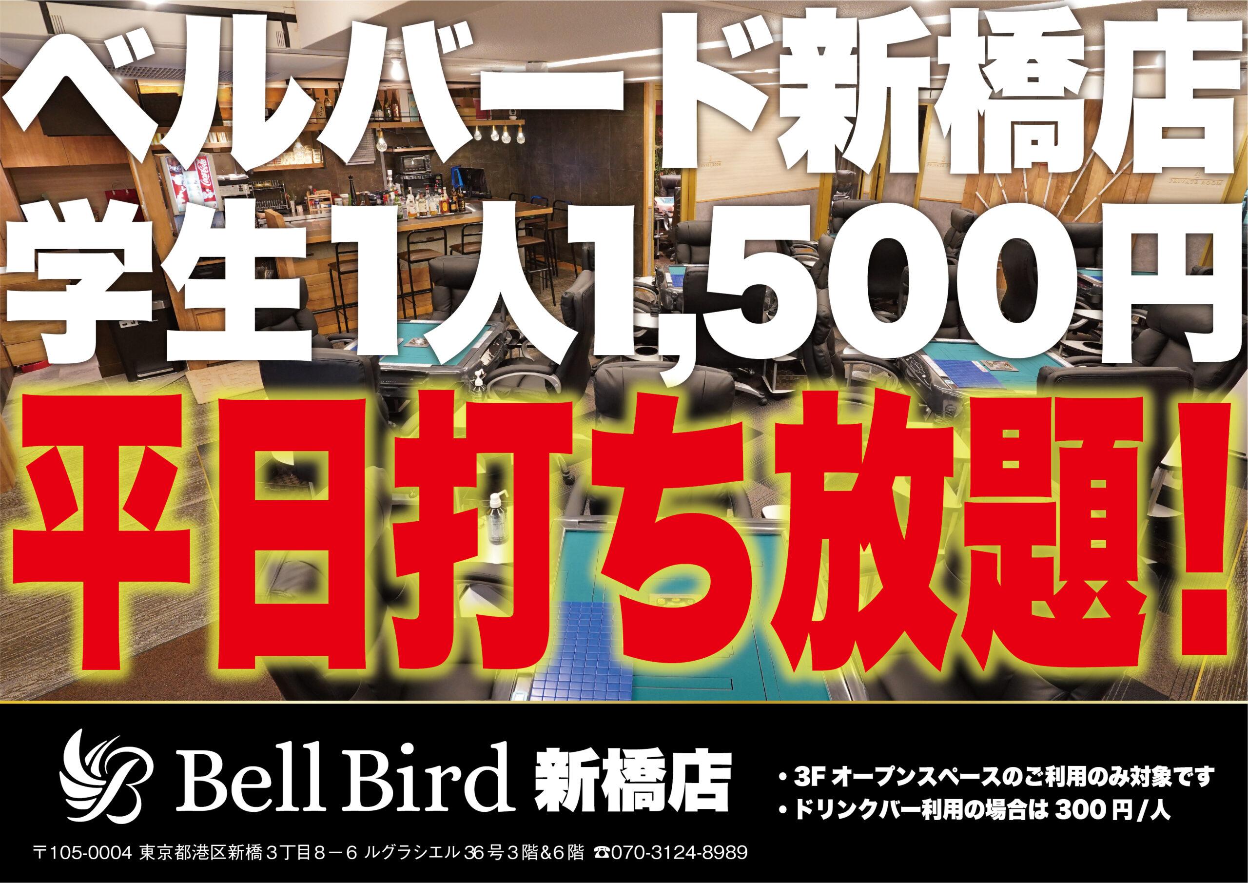 学生1人1500円平日打ち放題_アートボード 1