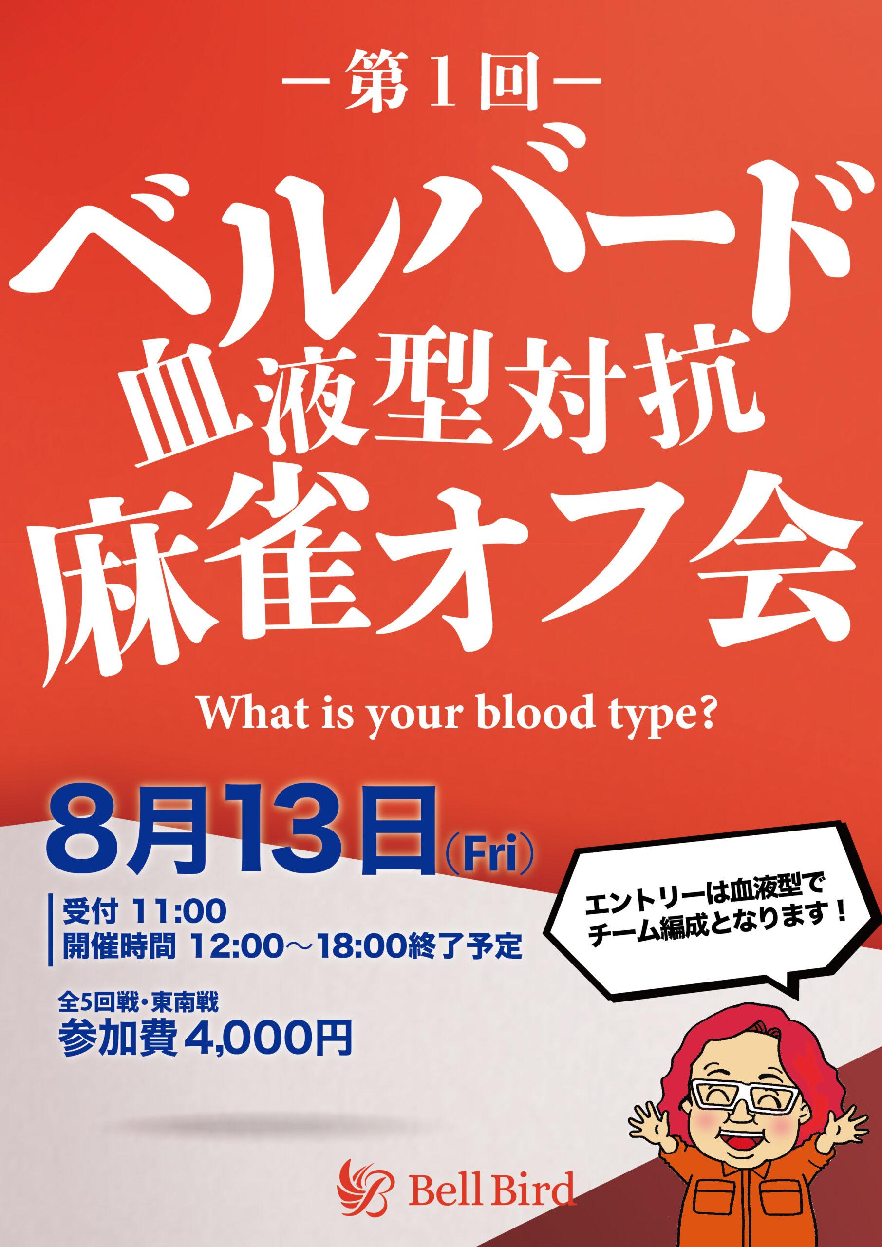 20210813血液型対抗麻雀オフ会_アートボード 1