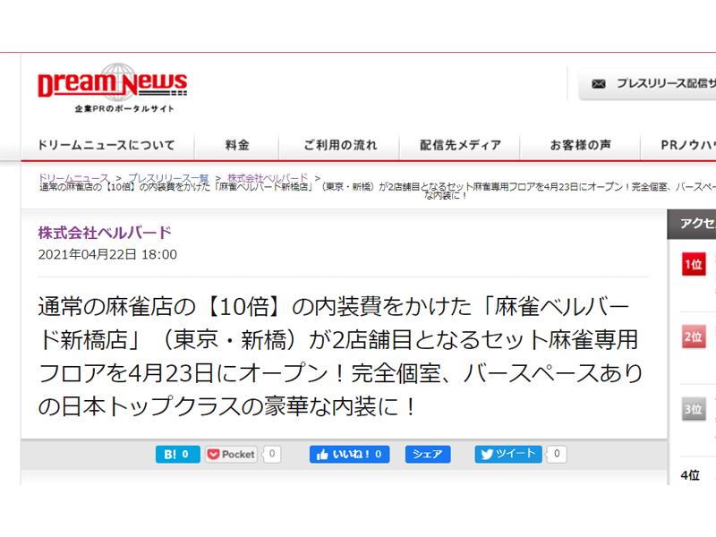 dreamnews