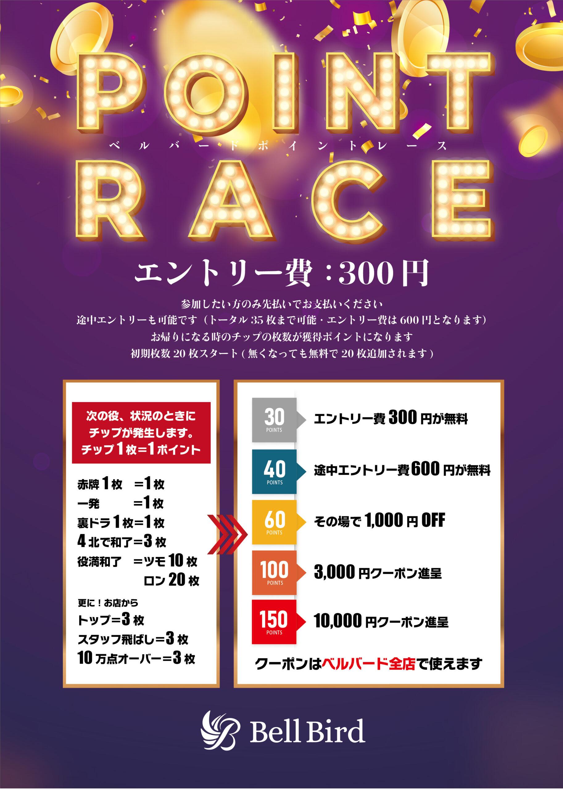 【3号店】1週間限定!ポイントレース!!
