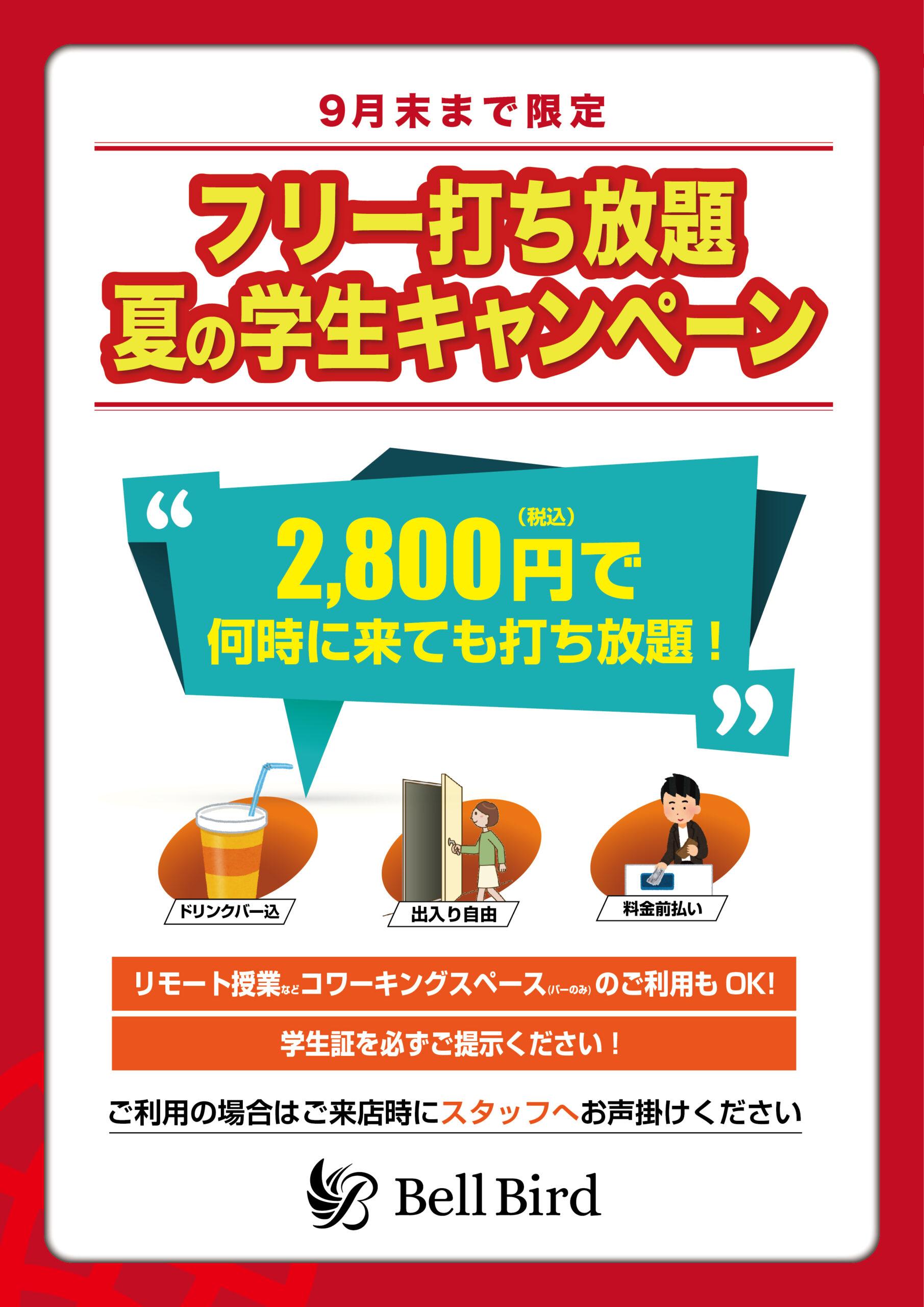 【パック料金】フリー学割キャンペーン
