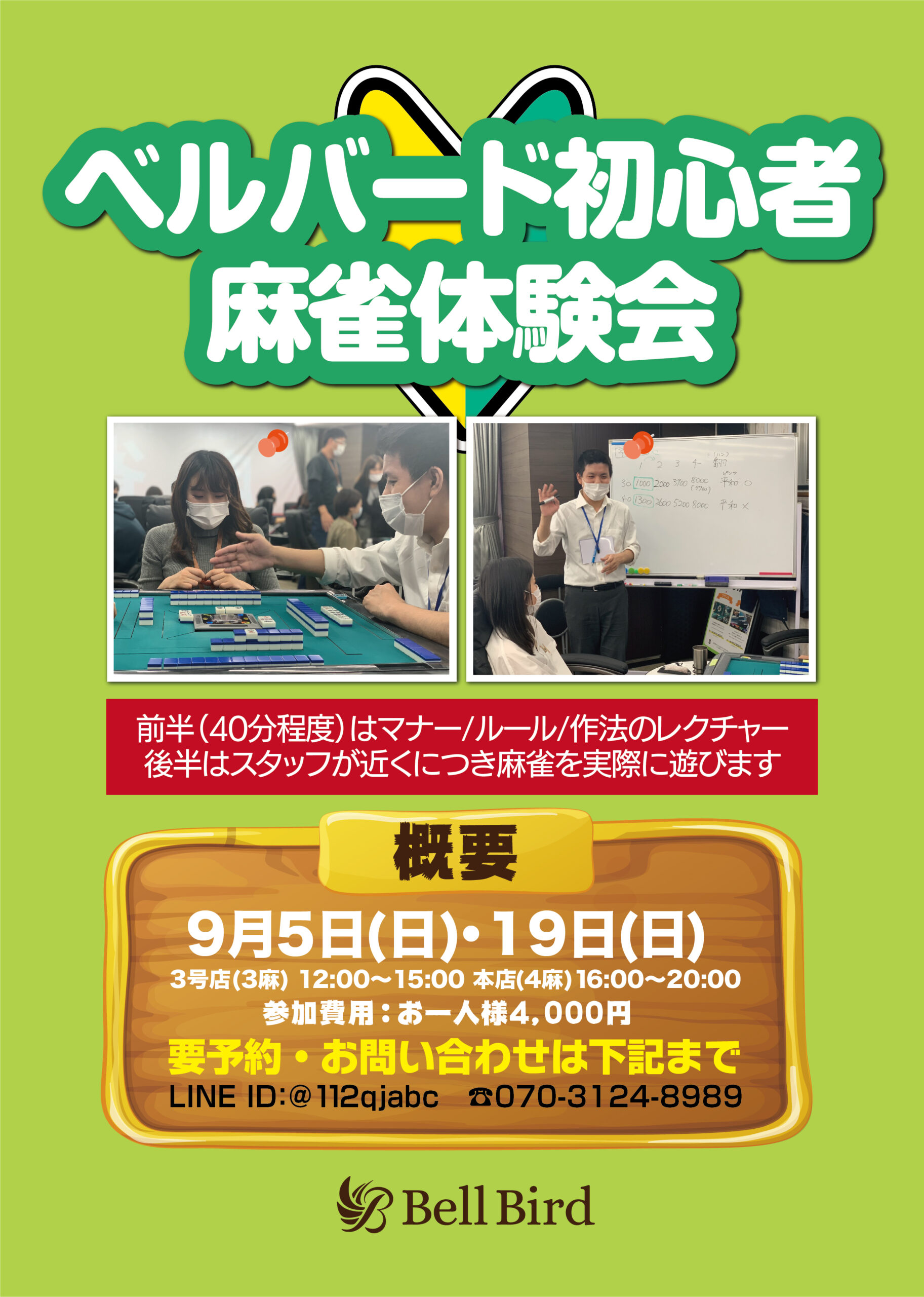 【体験会】9月ベルバード初心者麻雀体験会開催!
