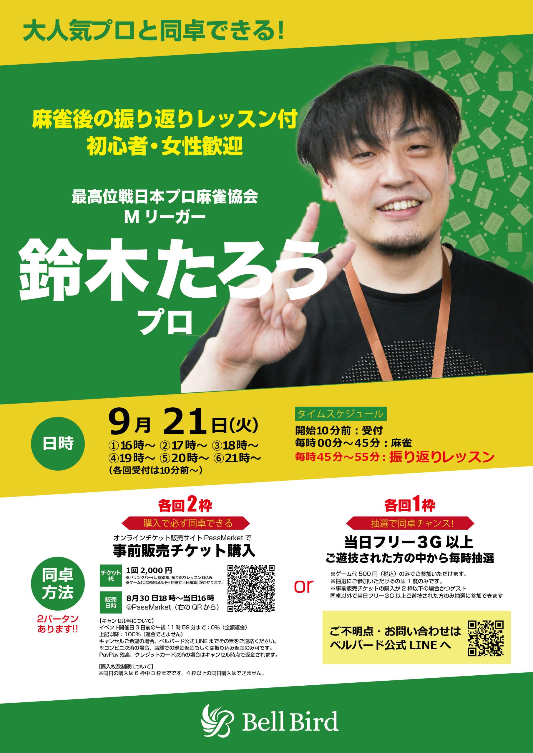 【ゲスト来店】鈴木たろうプロ9月21日(火)