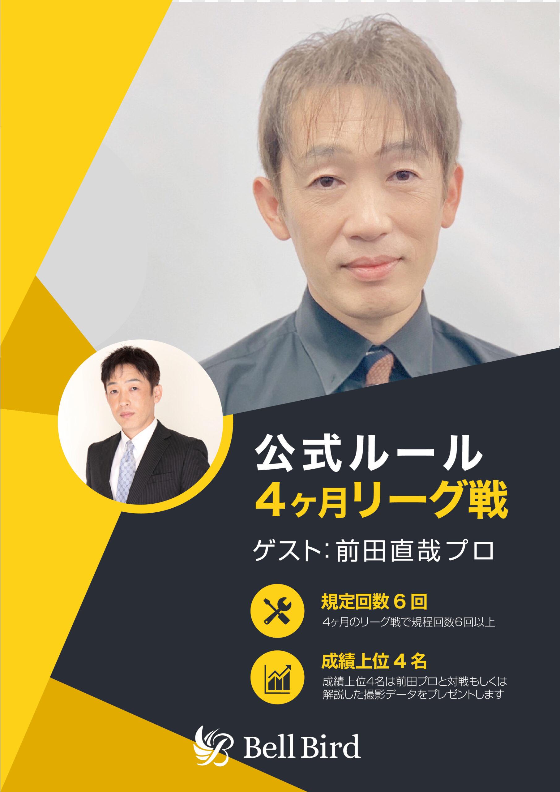 【リーグ戦】前田直哉プロ公式ルール!