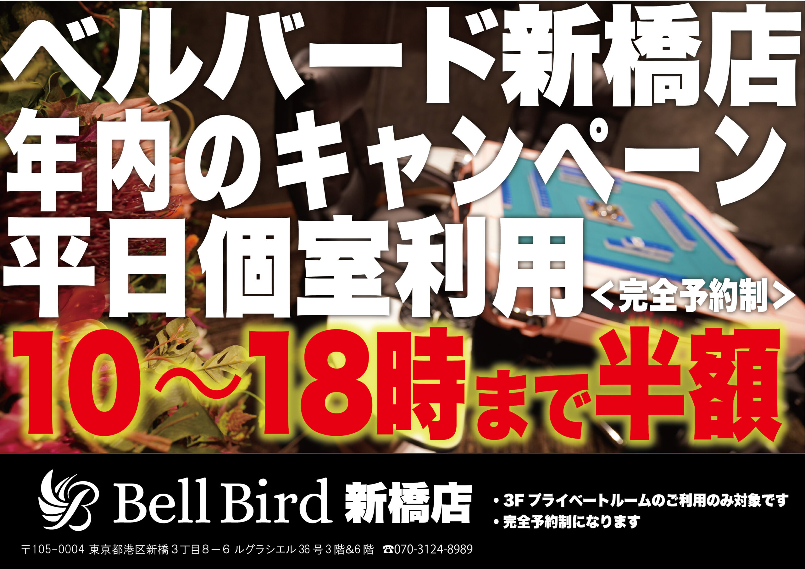 【10月】セットフロアキャンペーン!!