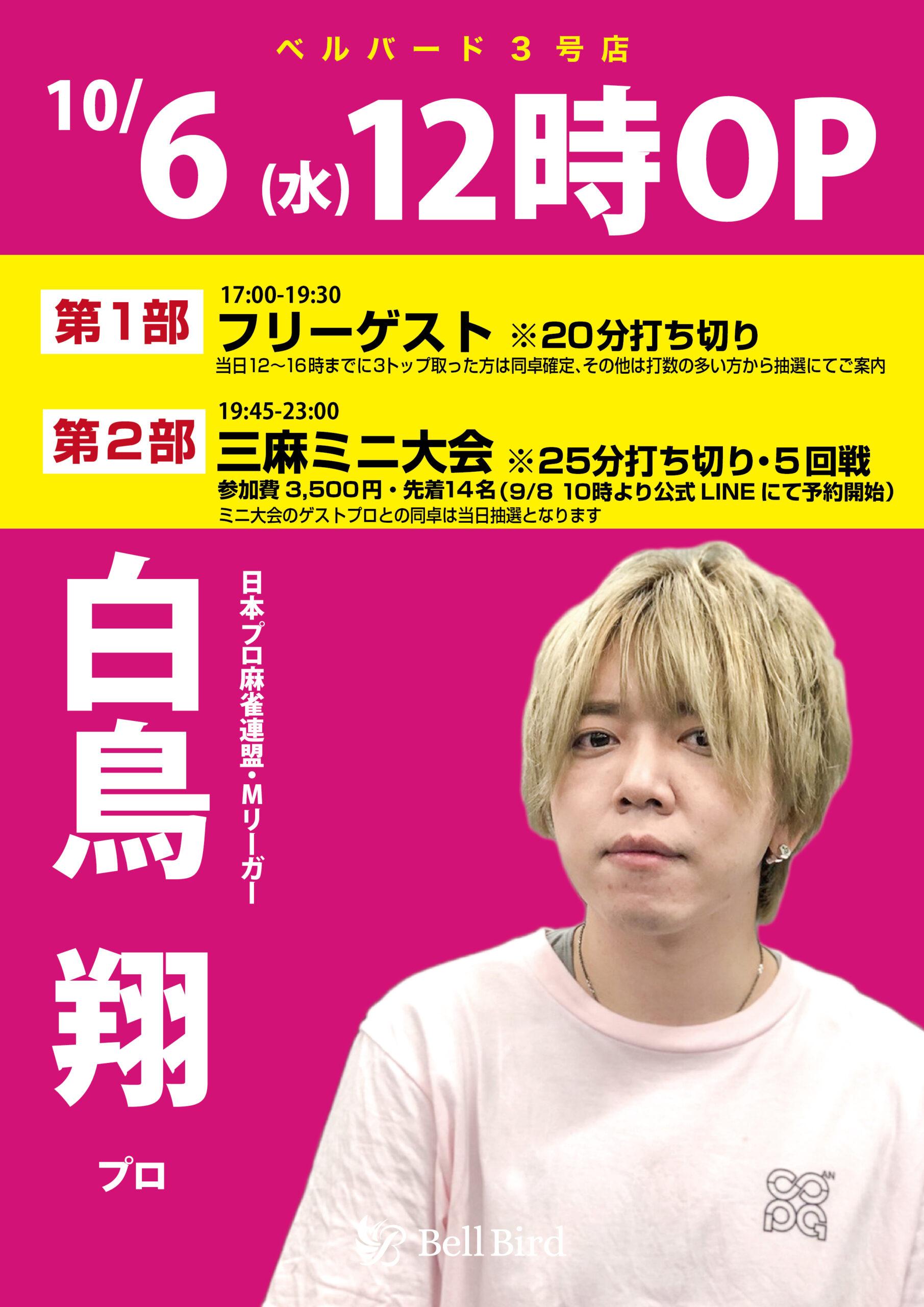 【3号店ミニ大会】10/6(水)開催!白鳥翔プロゲスト!!