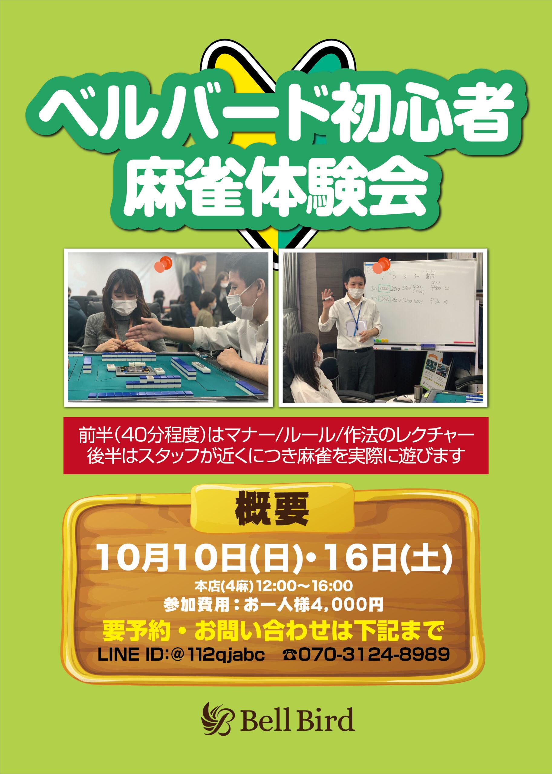 【体験会】10月ベルバード初心者麻雀体験会開催!